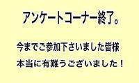アンケート終.JPG